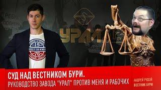 "Ежи Сармат смотрит СУД НАД ВЕСТНИКОМ БУРИ. ""Урал"" против рабочих"