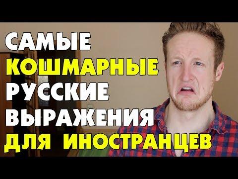 Самые Кошмарные Русские Выражения для Иностранцев!