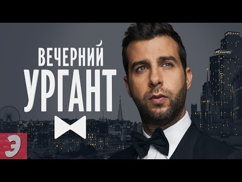 Иван Ургант - БИОГРАФИЯ