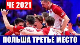 Волейбол Сборная Польши завоевала бронзовые медали чемпионата Европы 2021 переиграв Сербию