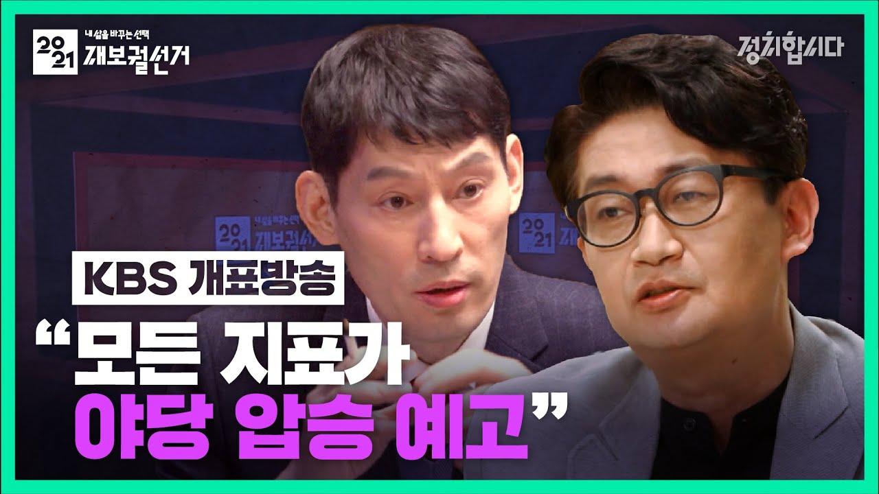 부산/서울 보궐선거 결과가 이미 예측됐던 이유 | 정치합시다