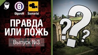 Правда или ложь №3 - от GiguroN и Scenarist [World of Tanks]