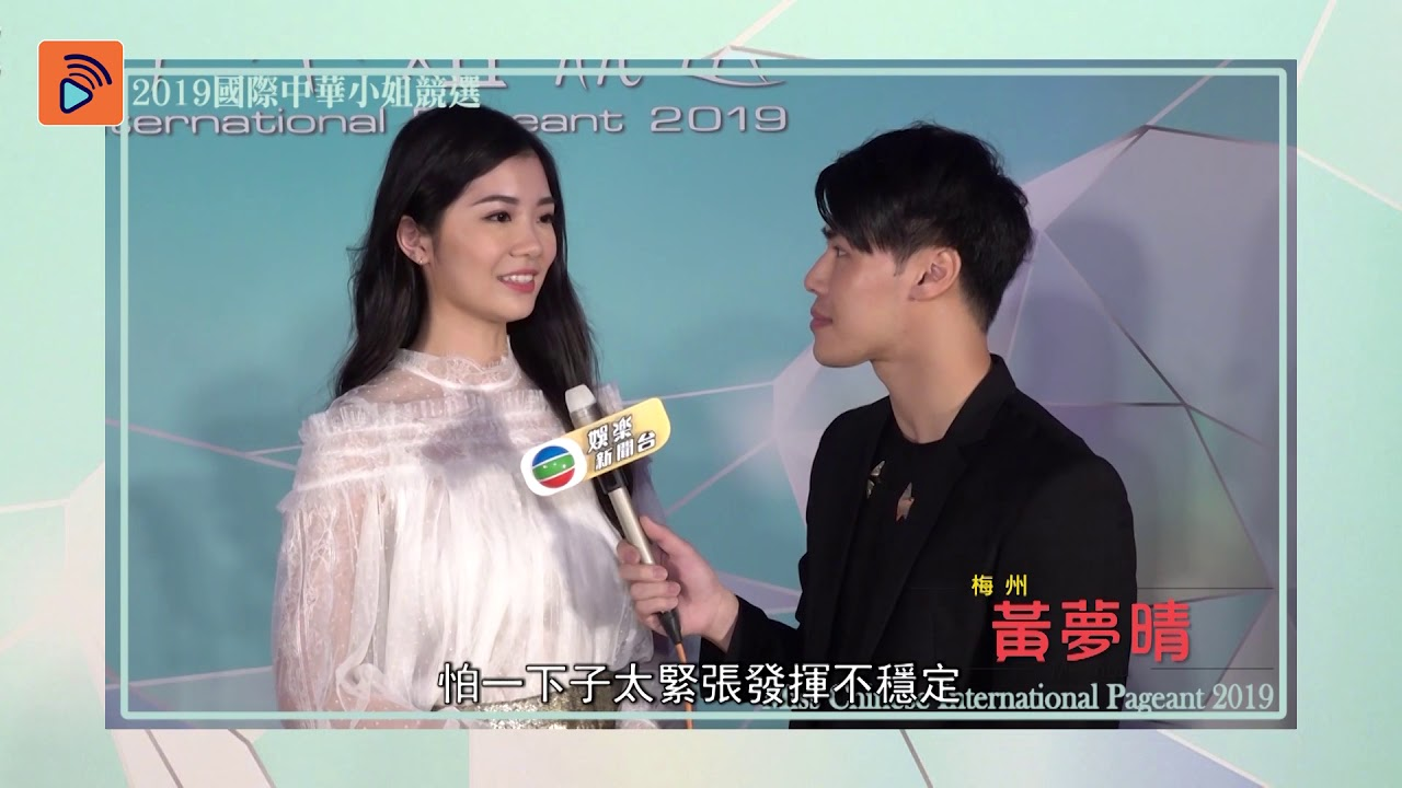 娛樂新聞臺|2019國際中華小姐競選|梅州 | 黃夢晴|選美 | 佳麗| - YouTube