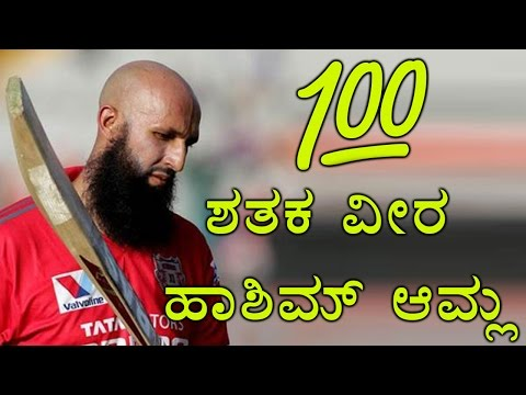 IPL 2017: Punjab Vs Mumbai | Hashim Amla Scored His Century Off Just 58 balls | Oneindia Kannada