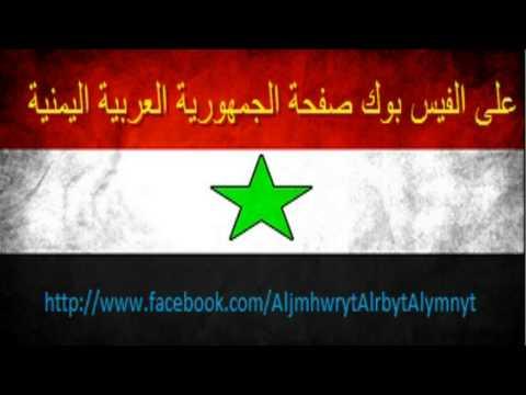 flag of the  Yemen Arab Republic   will be back  الجمهورية العربية اليمنية
