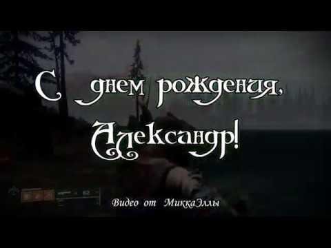 С днем рождения, Александр!