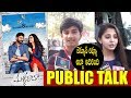 Malli Raava Movie Public Talk | Review | Sumanth | Aakanksha Singh | Gowtam Tinnanuri| | S Cube TV |