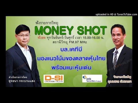 บล.เคทีบี มองแนวโน้มของตลาดหุ้นไทย พร้อมแนะหุ้นเด่น (04/10/59-1)