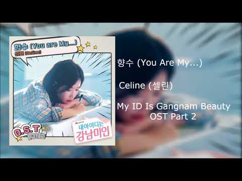 Celine (셀린) - 향수 (You Are My...) (My ID Is Gangnam Beauty OST Part 2) Inst.