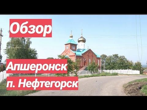 п. Нефтегорск / Апшеронский район / Краснодарский край