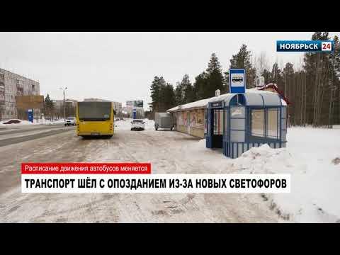 В Ноябрьске перевозчики меняют расписание маршрутов из-за новых светофоров