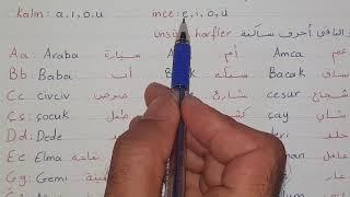 الدرس الأول:  لا تبدأ بتعلم اللغة التركية بدون مشاهدة هذا الفيديو !