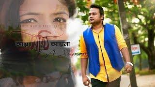 F A Sumon | Ay Sokhi Ay Na | আয় সখি আয় না | Lyrical Video | Bangla New Song 2018