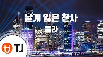 [TJ노래방] 날개잃은천사 - 룰라(Roo