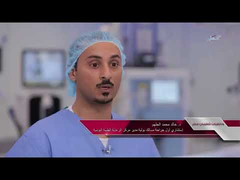 Healthcare Facilitie - HMC - Qatar Tv