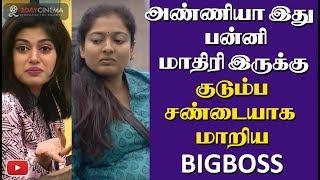 Bigg Boss family fight - Oviya calls Gayathri a Pig.!  - 2DAYCINEMA.COM