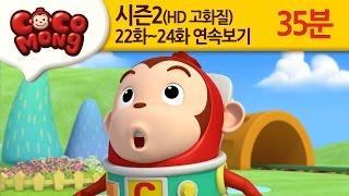 [코코몽 시즌2 고화질] 22화-24화 연속 보기 모음 (HD)