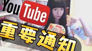 【可可酒精】YouTube 重要通知 未來影片規劃 以及告白