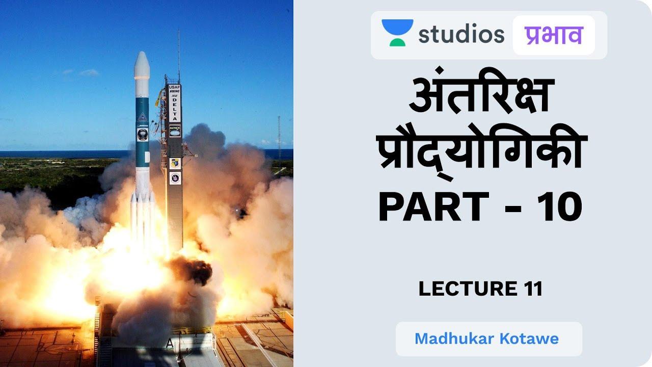 L11: Space Technology (Part - 10) I Science & Technology (UPSC CSE - Hindi) I Madhukar Kotawe