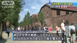 「アウシュビッツ収容所」 日本人見学客が過去最高(15/08/07)