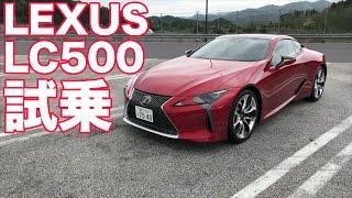 レクサスLC500(V8/10AT)試乗【LOVECARS!TV!試乗レビュー】
