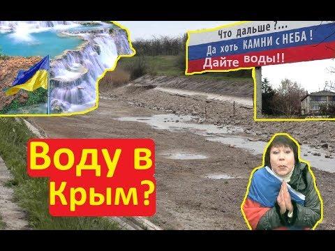 Нужно ли дать воду в Крым? Ответы украинцев