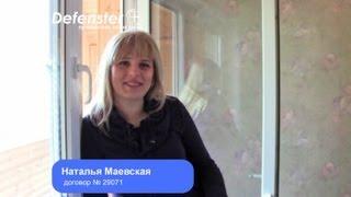 окна Rehau - отзыв о работе оконной компании Defenster - Наталья