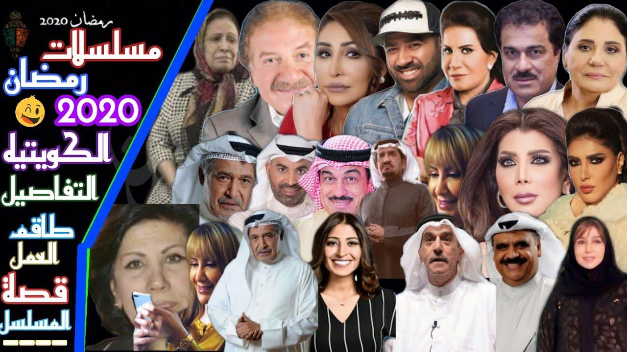 جدول مسلسلات رمضان 2020 الكويتيه | قصة المسلسل - طاقم العمل - كواليس المسلسلات | مسلسلات الكويت 2020