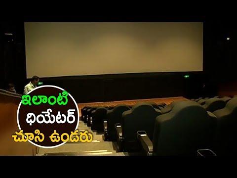 ఈ థియేటర్స్ చూస్తే షాకే || India's Top Theater JLE Cinemas Opening Video 2017