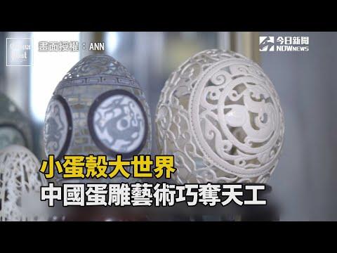 小蛋殼大世界:中國蛋雕藝術巧奪天工