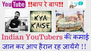 Top Indian YouTubers Earnings | how much earn technical guruji [Hindi]