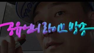 [라이브 풀영상] 이제…