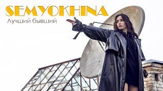 Смотреть клип Semyokhina - Лучший Бывший