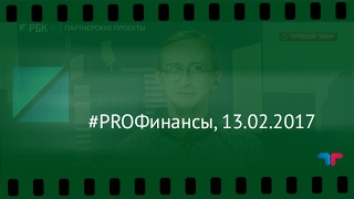 #PROФинансы, 13.02.2017 Teletrade Телетрейд(, 2017-02-13T13:00:16.000Z)