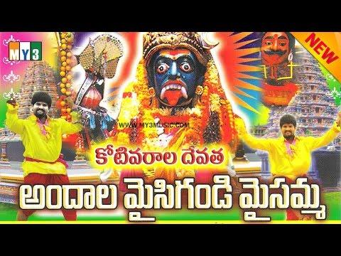 Koti Varala Devatha Andhala Maisi Gandi Maisamma | Folk Video Songs | Folk Songs
