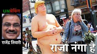 अमेरिका : राजा नंगा है | भारत में बुधवार को रिकॉर्ड 9000+ कोरोना केस | UnBreaking Live