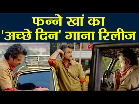 Aishwarya Rai, Anil Kapoor की फिल्म Fanney Khan का नया गाना Achche Din हुआ रिलीज | वनइंडिया हिंदी thumbnail