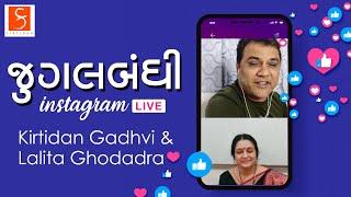 Live જુગલબંધી | Kirtidan Gadhvi with Lalita Ghodadra