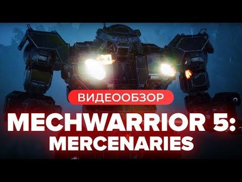 Обзор игры MechWarrior 5: Mercenaries