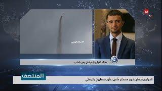 الحوثيون يستهدفون معسكر ماس بمأرب بصاروخ باليستي