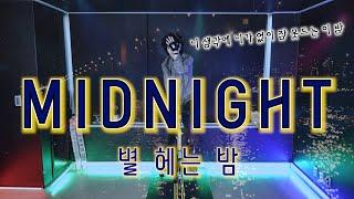 비스트 (Beast) - Midnight 별헤는밤 Full ver. #스피카스피닝