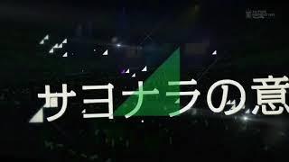 乃木坂46橋本奈々未卒コン ここから泣くこと間違いなし.