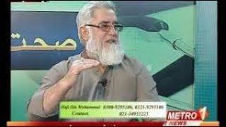 Haji Deen Muhammad | Sehat Hai Zindagi | Metro 1 News | MARCH 2017 | ADM Naturals | YouTube