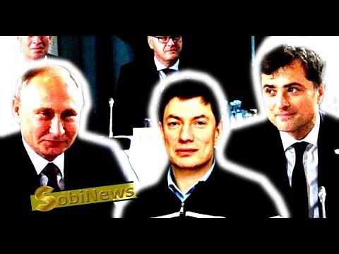 Эйдман: Путин, Сурков