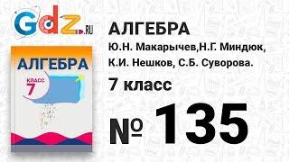 № 135- Алгебра 7 класс Макарычев