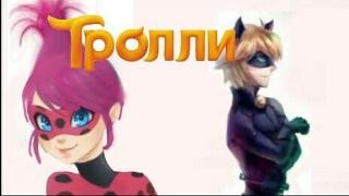 Тролли||Трейлер Леди Баг и Супер-Кот