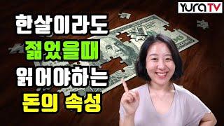 스노우폭스 김승호 회장의 2020년 신간 ★돈의 속성★…