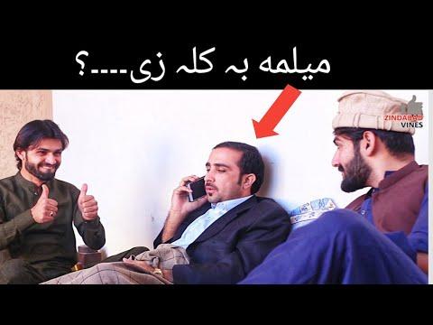 Download Melma Ba Kala Ze |Zindabad vines | pashto funny video