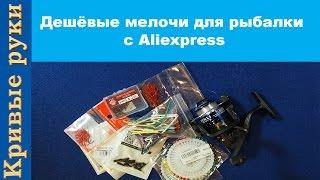 Дешеві дрібниці для риболовлі з Aliexpress. Рибальські товари з Китаю.