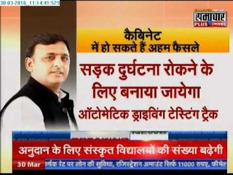 Cm Akhilesh Yadav To Head Up Cabinet Meeting Today Youtube